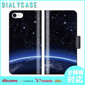 iphone11 全機種対応 手帳型ケース 手帳型 スマホケース iphone8 iPhoneXs iPhoneXr iPhoneXs Max iPhoneX xperia GALAXY ARROWS AQUOS カバー 特選 宇宙 宇宙柄 space 星 ギャラクシー 惑星 スペース 火星 月