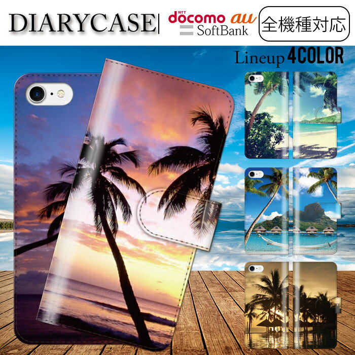 全機種対応 手帳型 スマホケース iphone8 iPhone7 xperia xz iPhone7plusケース Xperia x カバー iPhone6 plus GALAXY ARROWS AQUOS シンプル 富士山 和風 写真 風景 紅葉 フォト きれい