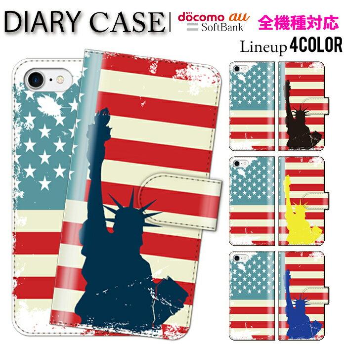 全機種対応 手帳型ケース 手帳型 スマホケース iphone8 iPhoneXs iPhoneXr iPhoneXs Max iPhoneX xperia GALAXY ARROWS AQUOS シンプル アメリカン イラスト おしゃれ アメリカ 星条旗 自由の女神 ビンテージ