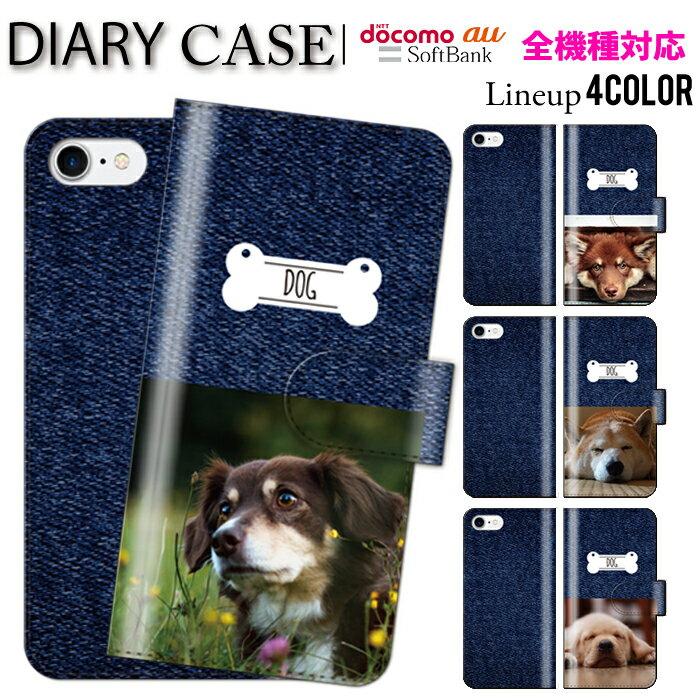 全機種対応 手帳型ケース 手帳型 スマホケース iphone8 iPhoneXs iPhoneXr iPhoneXs Max iPhoneX xperia GALAXY ARROWS AQUOS シンプル おしゃれ 動物 犬 ジーンズ デニム風 デニム イヌ