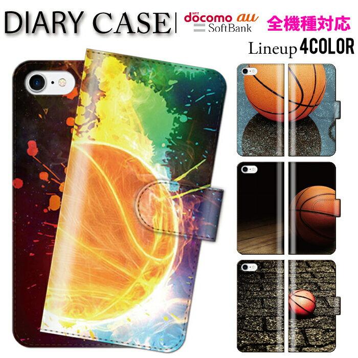 全機種対応 手帳型ケース 手帳型 スマホケース iphone8 iPhoneXs iPhoneXr iPhoneXs Max iPhoneX xperia GALAXY ARROWS AQUOS シンプル バスケ バスケットボール スポーツ おしゃれ フォトスマホカバー バスケ ボール