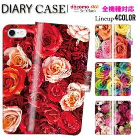 全機種対応 手帳型ケース 手帳型 スマホケース iphone8 iPhoneXs iPhoneXr iPhoneXs Max iPhoneX xperia GALAXY ARROWS AQUOS シンプル おしゃれ シンプル 花柄 フラワー 花 バラ フラワー柄 イラスト 写真 薔薇 南国