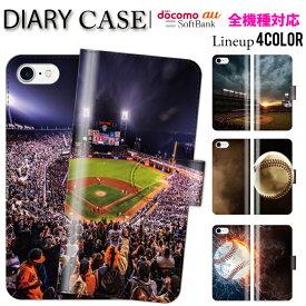全機種対応 手帳型ケース 手帳型 スマホケース iphone8 iPhoneXs iPhoneXr iPhoneXs Max iPhoneX xperia GALAXY ARROWS AQUOS 野球 バット グローブ ピッチャー エースボール スポーツ ユニフォーム スマホカバー