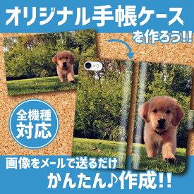 名入れ スマホカバー スマホケース 手帳型 全機種対応 かわいい 手帳ケース オーダーメイド ネーム オリジナル 愛犬 ペット 手帳型ケース iphone8 iPhoneXs iPhoneXr iPhoneXs Max iPhoneX xperia