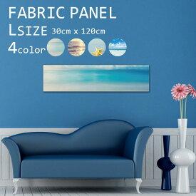 インテリア アートパネル ファブリックパネル 120x30cm インテリアアートパネル アートフレーム 雲 青空 綺麗 青 水色 海
