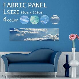 アートパネル インテリア ファブリックパネル 120x30cm アートボード インテリアアートパネル おしゃれ 空 スカイ 雲 青空 綺麗 青 水色