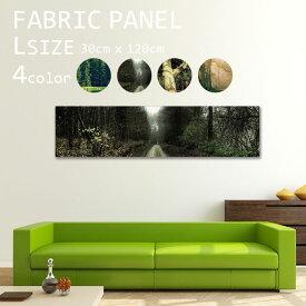 アートパネル インテリア ファブリックパネル 120x30cm インテリアアートパネル 自然 ナチュラル 森 林 アウトドア 木 緑