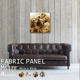 ファブリックパネル 45x45cm 飾るだけでお洒落に! アートパネル お洒落 部屋 インテリア アート パネル ボード 雑貨 フレーム 人気 壁掛け アートフレーム DIY インテリア オシャレ ソファー ウォール 北欧 生地 キット 壁紙 アニマル イヌ 犬 いぬ 子犬 かわいい