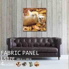 ファブリックパネル 60x60cm 飾るだけでお洒落に! アートパネル お洒落 部屋 インテリア アート パネル ボード 雑貨 フレーム 人気 壁掛け アートフレーム DIY インテリア オシャレ ソファー ウォール 北欧 生地 キット 壁紙 アニマル イヌ 犬 いぬ 子犬 かわいい