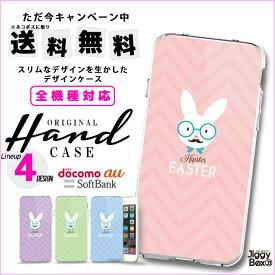 iphone11 全機種対応 スマホケース ハードケース iphone7ケース iphone8 iphone x ケース iphone7 スマホ カバー クリア ハード アイフォン Xperia XperiaZ5 GALAXY ARROWS AQUOS うさぎ ウサギ かわいい ピンク メガネ ガーリー パステル 可愛い 携帯カバー