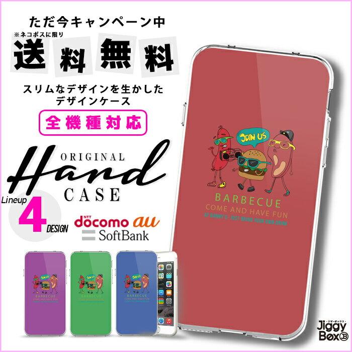 全機種対応 スマホケース ハードケース iphone7ケース iphone8 iphone x ケース iphone7 スマホ カバー クリア ハード アイフォン Xperia XperiaZ5 GALAXY ARROWS AQUOS ハンバーグ ソーセージ アメリカン ジャンキー おもしろい 携帯カバー スマホカバー