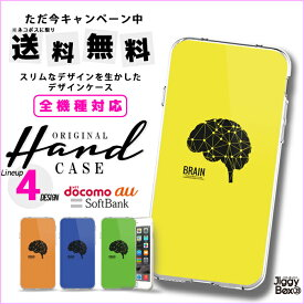 全機種対応 スマホケース ハードケース iphone7ケース iphone8 iphone x ケース iphone7 スマホ カバー クリア ハード アイフォン Xperia XperiaZ5 GALAXY ARROWS AQUOS 黄色 イエロー オレンジ ロイヤル グリーン エレクトロ サイケ 脳 アート