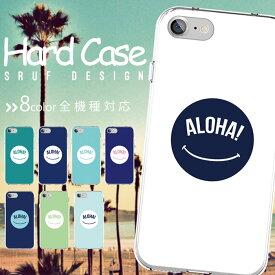 iphone11 全機種対応 スマホケース ハードケース iphone7ケース iphone8 iphone x ケース iphone7 スマホ カバー クリア ハード アイフォン Xperia XperiaZ5 GALAXY ARROWS AQUOS スマイル ハワイ アロハ サーフィン 柄 模様 サーフ サーファー surf スマホカバー
