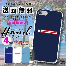 全機種対応 スマホケース ハードケース iphone7ケース iphone8 iphone x ケース iphone7 スマホ カバー クリア ハード アイフォン Xperia XperiaZ5 GALAXY ARROWS AQUOS 星 星柄 ほし スター ワンポイント SURF ビーチ 海 西海岸 ロス ウエスト