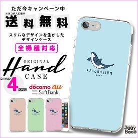 全機種対応 スマホケース ハードケース iphone7ケース iphone8 iphone x ケース iphone7 スマホ カバー クリア ハード アイフォン Xperia XperiaZ5 GALAXY ARROWS AQUOS ハワイ アロハ サーフ SURF ビーチ 海 サメ シャーク パステル パステルカラー
