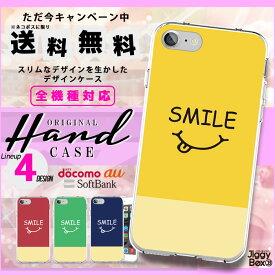 iphone11 全機種対応 スマホケース ハードケース iphone7ケース iphone8 iphone x ケース iphone7 送料無料 スマホ カバー アイフォン Xperia XperiaZ5 GALAXY ARROWS AQUOS スマイル ハード スマイリー 黄色 スマイリー アメリカ カワイイ 黄色 イエロー グリーン ネイビー
