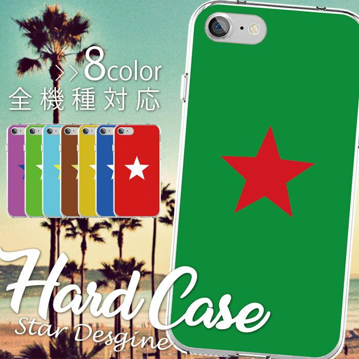 全機種対応 ハードケース iphone7ケース iphone8 iphone x ケース iphone7 スマホ カバー クリア ハード アイフォン Xperia XperiaZ5 GALAXY ARROWS AQUOS 星 星柄 ワンポイント surf 夏 サマー 海 ビーチ マリン ボーダー かわいい