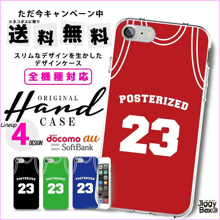 全機種対応 ハードケース iphone7ケース iphone8 iphone x ケース iphone7 スマホ カバー iPhone ハード iPhone6 Xperia XperiaZ5 GALAXY ARROWS AQUOS クリア クリア バスケ バスケットボール スポーツ ユニフォーム