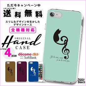 全機種対応 スマホケース ハードケース iphone7ケース iphone8 iphone x ケース iphone7 スマホ カバー クリア ハード アイフォン Xperia XperiaZ5 GALAXY ARROWS AQUOS ネコ ネコ柄 猫 ねこ 音符 音楽 かわいい お洒落 シンプル スマホカバー
