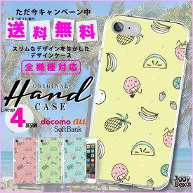全機種対応 ハードケース iphone7ケース iphone8 iphone x ケース iphone7 スマホ カバー クリア ハード アイフォン Xperia XperiaZ5 GALAXY ARROWS AQUOS ハワイ ハワイアン トロピカル マリン パイン パイナップル バナナ