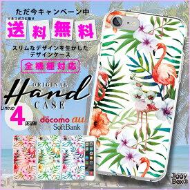 全機種対応 スマホケース ハードケース iphone7ケース iphone8 iphone x ケース iphone7 スマホ カバー クリア ハード アイフォン Xperia XperiaZ5 GALAXY ARROWS AQUOS ハワイ ハワイアン トロピカル パラダイス マリン フラミンゴ ピンク 南国