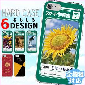 iphone11 全機種対応 スマホケース ハードケース iphone7ケース iphone8 iphone x ケース iphone7 スマホ カバー クリア ハード アイフォン Xperia XperiaZ5 GALAXY ARROWS AQUOS 宇宙 宇宙柄 ギャラクシースペース 大人 デザイン オリジナル 便利 安い