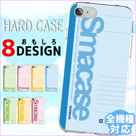 iphone11 全機種対応 スマホケース ハードケース iphone7ケース iphone8 iphone x ケース iphone7 スマホ カバー クリア ハード アイフォン Xperia XperiaZ5 GALAXY ARROWS AQUOS おもしろ おもしろい 面白い 可愛い パロディー カラフル 目立つ スマホカバー 携帯カバー