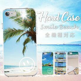 iphone8 スマホケース 全機種対応 カバー クリアケース ハードケース iPhone iPhone7 iphone6 iPhone7ケース アイフォン アイフォン7 Xperia XperiaZ5 XperiaZ3 GALAXY ARROWS AQUOS 宇宙 宇宙柄 ハワイ ハワイアン トロピカル パラダイス マリン フラミンゴ 南国