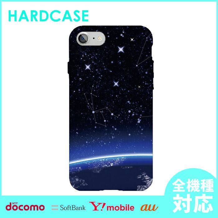 iphone8 スマホケース 全機種対応 カバー iPhone ハードケース iPhone7 iphone6 iPhone7ケース アイフォン アイフォン7 Xperia XperiaZ5 XperiaZ3 GALAXY ARROWS AQUOS クリア クリアケース 宇宙 スペース 地球 星 惑星 自然 宇宙柄 スマホカバー