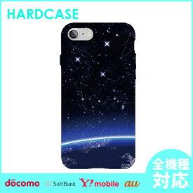 iphone11 iphone8 スマホケース 全機種対応 カバー iPhone ハードケース iPhone7 iphone6 iPhone7ケース アイフォン アイフォン7 Xperia XperiaZ5 XperiaZ3 GALAXY ARROWS AQUOS クリア クリアケース 宇宙 スペース 地球 星 惑星 自然 宇宙柄 スマホカバー