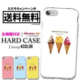 iPhone7 iphone8 iphone10 スマホケース スマホカバー iphoneカバー xperia xz ケース iPhone7plusケース 全機種対応 ケース Xperia x カバー iPhone6 plus GALAXY ARROWS AQUOS シンプル アイスクリーム ピンク おしゃれ 可愛い ソフトクリーム おしゃれ 白 カラフル