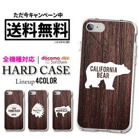 iphone11 iPhone8 iPhone7スマホケース スマホカバー iphoneカバー ハードケース iPhone7plusケース 全機種対応 ケース Xperia x カバー iPhone6 plus GALAXY ARROWS AQUOS シンプル 動物 アメリカン ウッド 木目 カリフォルニア おしゃれ イラスト
