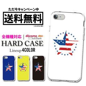 iPhone8 iPhone7スマホケース スマホカバー iphoneカバー ハードケース iPhone7plusケース 全機種対応 ケース Xperia x カバー iPhone6 plus GALAXY ARROWS AQUOS シンプル アメリカンイラスト おしゃれ アメリカ 星条旗 自由の女神 ビンテージ 星 スター