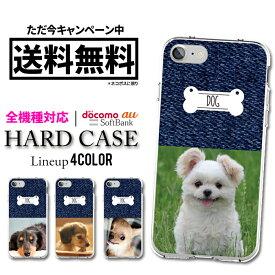 iphone11 iPhone8 iPhone7スマホケース スマホカバー iphoneカバー ハードケース iPhone7plusケース 全機種対応 ケース Xperia x カバー iPhone6 plus GALAXY ARROWS AQUOS シンプルおしゃれ 動物 犬 ジーンズ デニム風 デニム イヌ xperiaケース xperiaカバー
