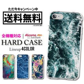 iPhone8 iPhone7スマホケース スマホカバー iphoneカバー ハードケース iPhone7plusケース 全機種対応 ケース Xperia x カバー iPhone6 plus GALAXY ARROWS AQUOS シンプル マーブル 大理石 おしゃれ かわいい 可愛い 天然石 パワーストーン