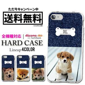iPhone8 iPhone7スマホケース スマホカバー iphoneカバー ハードケース iPhone7plusケース 全機種対応 ケース Xperia x カバー iPhone6 plus GALAXY ARROWS AQUOS シンプル おしゃれ 動物 犬 ジーンズ デニム風 デニム イヌ 猫 ネコ かわいい