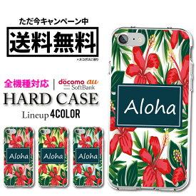 iPhone8 iPhone7スマホケース スマホカバー iphoneカバー ハードケース iPhone7plusケース 全機種対応 ケース Xperia x カバー iPhone6 plus GALAXY ARROWS AQUOS シンプル 花柄 フラワー 花 フラワー柄 イラスト おしゃれ かわいい 和柄波 鯉