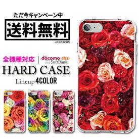 iphone11 iPhone8 iPhone7スマホケース スマホカバー iphoneカバー ハードケース iPhone7plusケース 全機種対応 ケース Xperia x カバー iPhone6 plus GALAXY ARROWS AQUOS シンプル シンプル 花柄 フラワー 花 バラ フラワー柄イラスト 写真 薔薇 南国