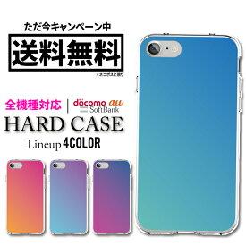 iPhone8 iPhone7 スマホケース スマホカバー アイフォンケース スマホカバー アイフォンケース ハードケース iPhone7plusケース 全機種対応 ケース Xperia x カバー iPhone6 plus GALAXY ARROWS AQUOS おしゃれ グラデーション 紺色 水色 オレンジ