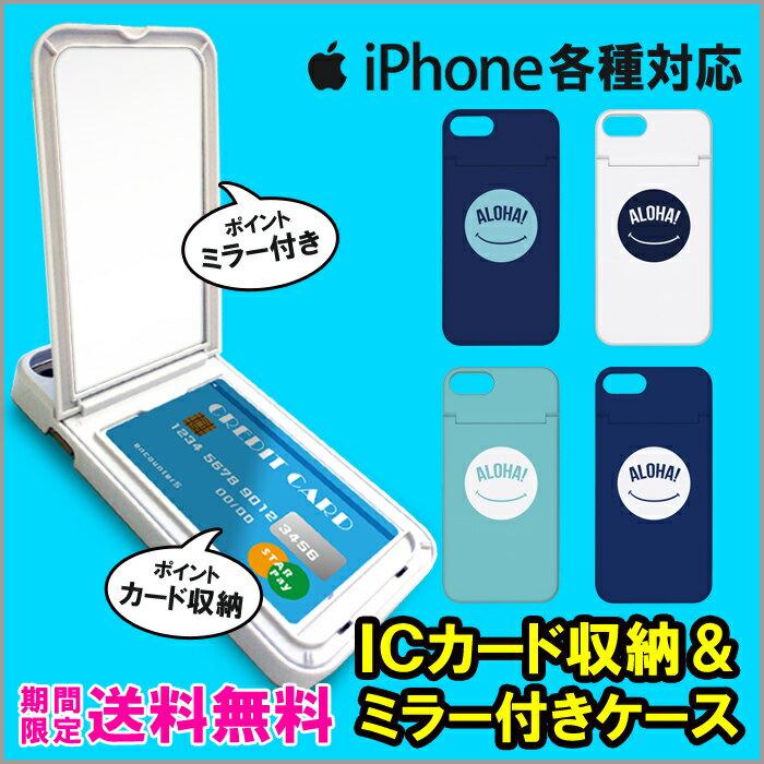 ミラー付き DM便 送料無料 ミラー付き スマホケース iPhone8 ケース iPhone7 iPhoneX ハードケース 鏡付き スマホケース アイフォンxケース iphone7ケース iphone8ケース iphonexケース アイフォン 8 ケース サーファー サーフ アロハ スマイル アイフォンカバー