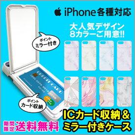 ミラー付き DM便 送料無料 ミラー付き スマホケース iPhone8 ケース iPhone7 iPhoneX ハードケース 鏡付き スマホケース アイフォンxケース iphone7ケース iphone8ケース iphonexケース アイフォン 8 ケース 大理石 マーブル ストーン かわいい アイフォンカバー