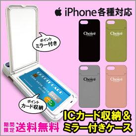 ミラー付き DM便:送料無料 ミラー付き スマホケース iPhone8 ケース iPhone7 iPhoneX ハードケース 鏡付き スマホケース アイフォンxケース iphone7ケース iphone8ケース iphonexケース アイフォン 8 ケース 大人 おしゃれ バイカラー 女性 シンプル