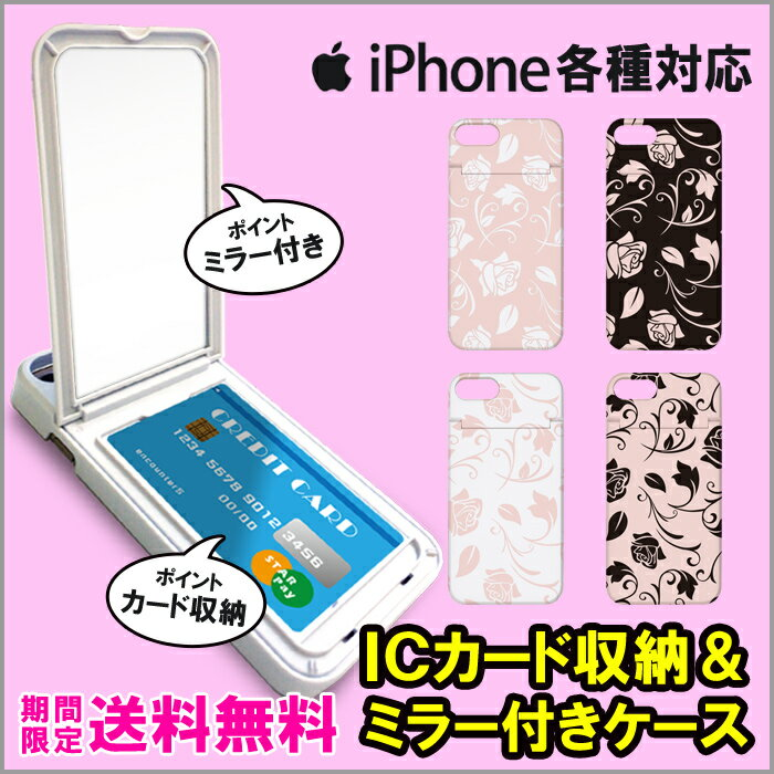 ミラー付き DM便 送料無料 ミラー付き スマホケース iPhone8 ケース iPhone7 iPhoneX ハードケース 鏡付き スマホケース アイフォンxケース iphone7ケース iphone8ケース iphonexケース アイフォン 8 ケース 大人 おしゃれ 花柄 薔薇 イラスト 女性
