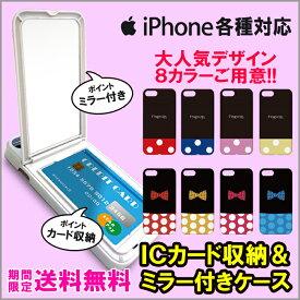 ミラー付き DM便 送料無料 ミラー付き スマホケース iPhone8 ケース iPhone7 iPhoneX ハードケース 鏡付き スマホケース アイフォンxケース iphone7ケース iphone8ケース iphonexケース おもしろ おもしろい 面白い リボン りぼん 姫 プリンセス 城