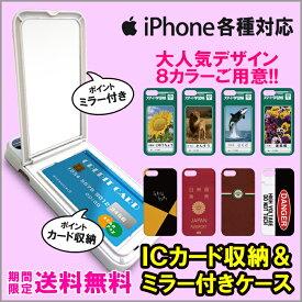 スマホケース ミラー付き iPhoneX ハードケース 鏡付き アイフォンxケース iphone7ケース iphone8ケース iphonexケース パロディ おもしろ かわいい アイフォンカバー