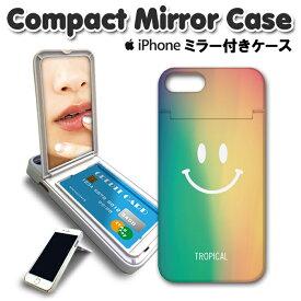 ミラー付き ミラー付き スマホケース iPhone8 ケース iPhone7 iPhoneX ハードケース 鏡付き アイフォン iphone7ケース iphone8ケース iphonexケース アイフォン 8 ケース iphoneケース サーファー サーフィン サーフ アロハ 海 ヒトデ サマー グラデーション