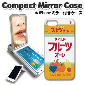 ミラー付き ミラー付き スマホケース iPhone8 ケース iPhone7 iPhoneX ハードケース 鏡付き アイフォン iphone7ケース iphone8ケース iphonexケース アイフォン 8 ケース iphoneケース おもしろ 面白い おもしろい かわいい 人気 チョコレート チョコ お菓子