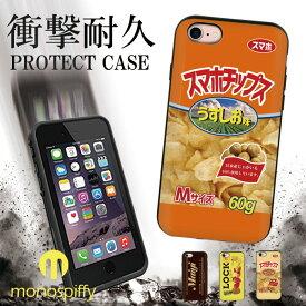 衝撃吸収 耐衝撃 送料無料 スマホケース iPhone8 ケース iPhone7 iPhoneX ハードケース アイフォンxケース iphone7ケース iphone8ケース iphonexケース iphone x ケース アイフォン8 ケース アイフォン7 ケース アイフォンx ケース 面白 おもしろ 目立つ