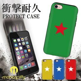 衝撃吸収 耐衝撃 送料無料 スマホケース iPhone8 ケース iPhone7 iPhoneX ハードケース スマホケース アイフォンxケース iphone7ケース iphone8ケース iphonexケース アイフォン 8 ケース 星 星柄 スター カードホルダー カード入れ