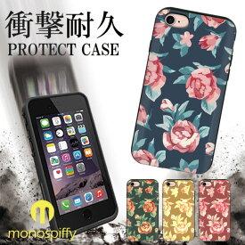 衝撃吸収 耐衝撃 送料無料 スマホケース iPhone8 ケース iPhone7 iPhoneX ハードケース アイフォンxケース iphone7ケース iphone8ケース iphonexケース iphone x ケース アイフォン8 ケース アイフォン7 ケース アイフォンx ケース 花柄 花 フラワー